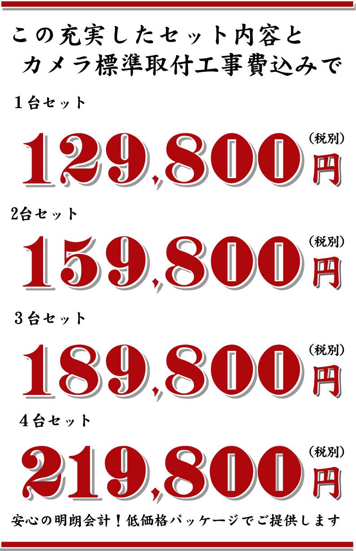 129800-219800yen