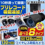 工事費込みパック♪選べる8種類!130万画素ワイヤレス IPカメラ