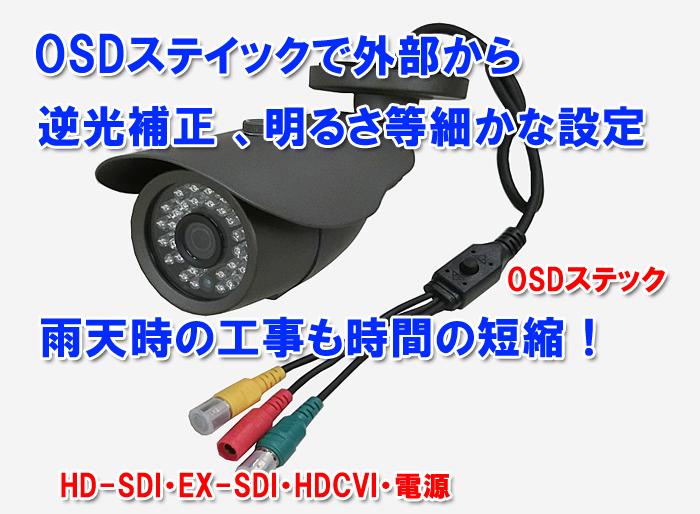 SHDB-HDSDI-CVI220B2-osdstick01