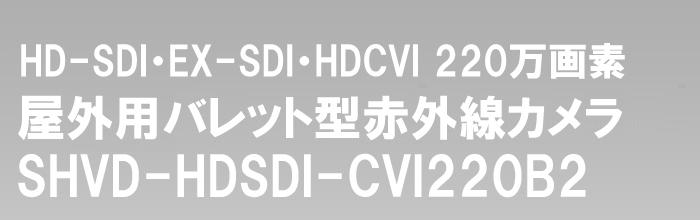 SHDB-HDSDI-CVI220B2_top