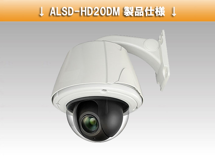 alsd-hd20dm-main00