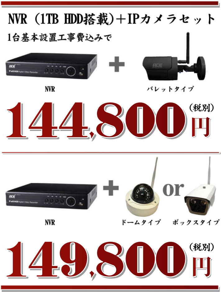 balette_dome_box_nvr_144800_149800yen2