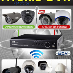 工事費込みパック♪ 130万画素 無線IPカメラ 8台接続ハイブリッドDVR 最強セット !