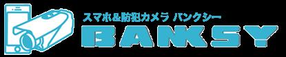 沖縄 | 防犯カメラ・監視カメラ・IPネットワークカメラ | BANKSY