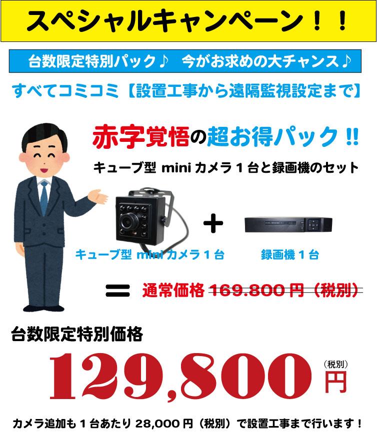 cube-2mp-price2