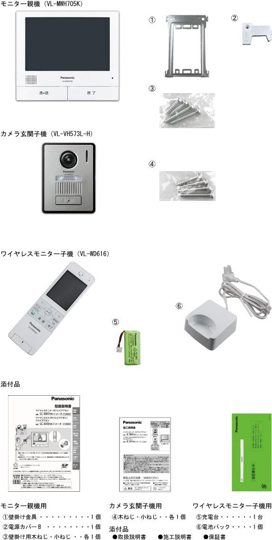 doorphone-shouhinnaiyou5