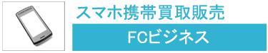FCリンク