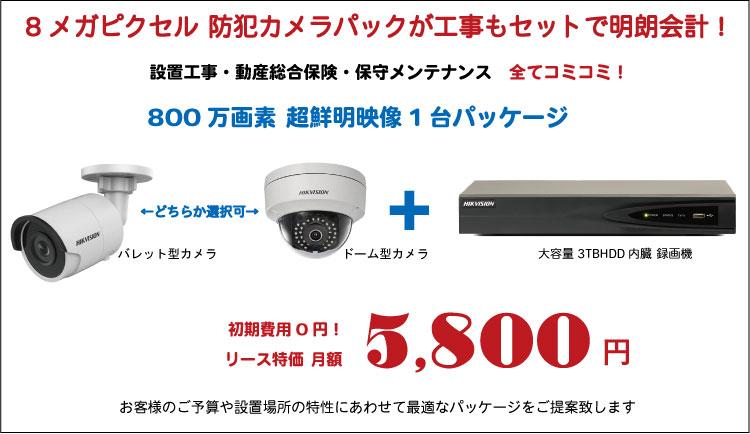 hik800-cam-meirou