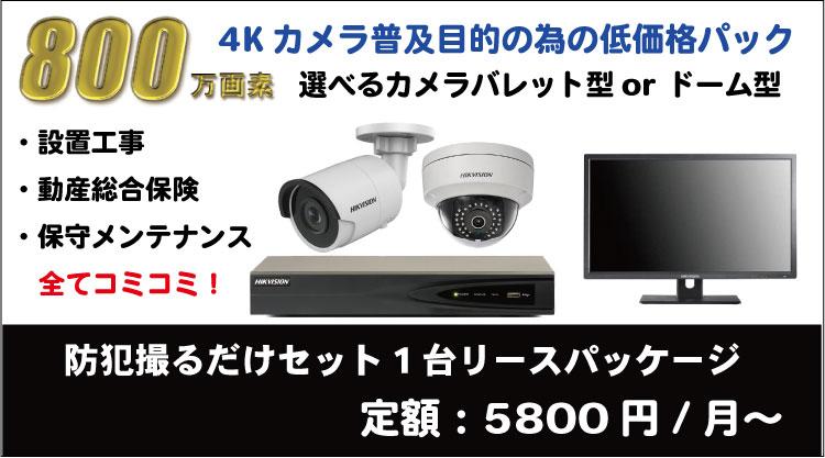 hik800-cam-topmenu
