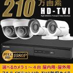 工事費込みパック♪ HD-TVI 210万画素 防犯カメラ1~4台セット