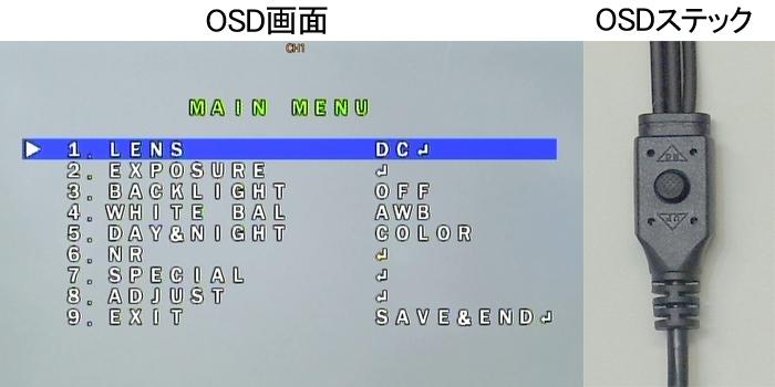 osd_stick01