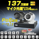 工事費込みパック♪ マイク内蔵!137万画素PoEカメラ4台セット