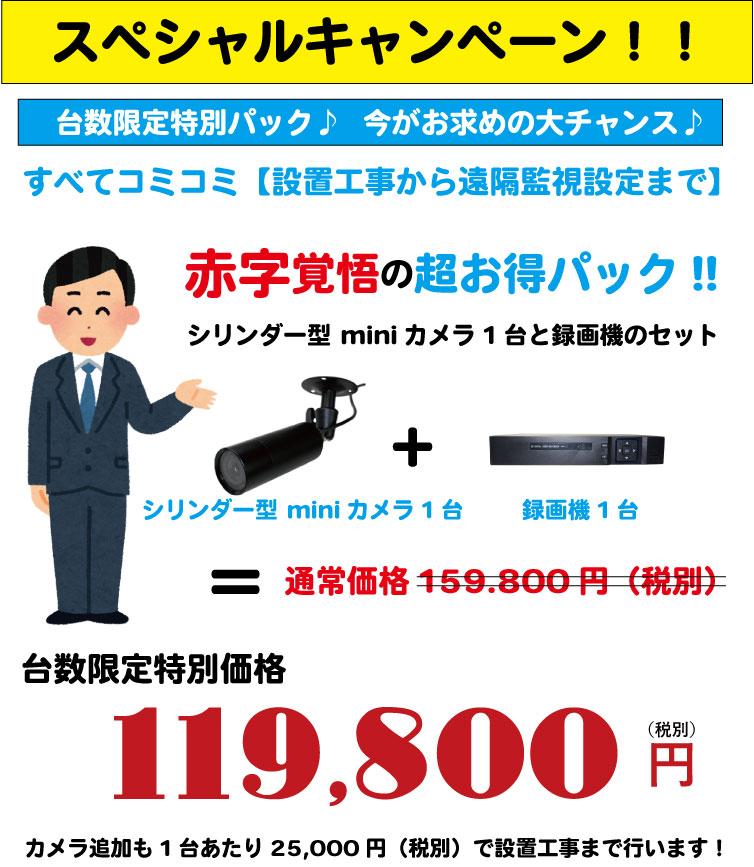 silinder-1.3mp-price2