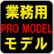 spec_icon_pro_model