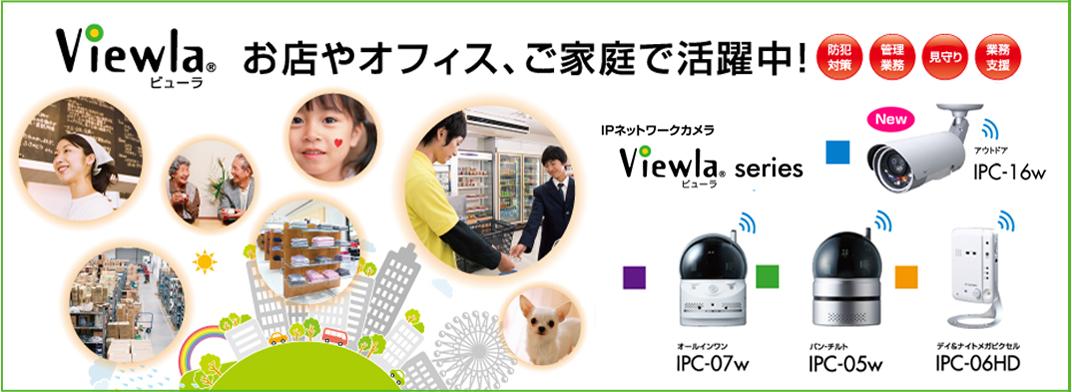 IPネットワークカメラ Viewla